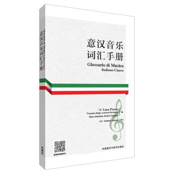 意汉音乐词汇手册