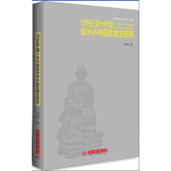 20世纪三四十年代的侯外庐中国思想史研究