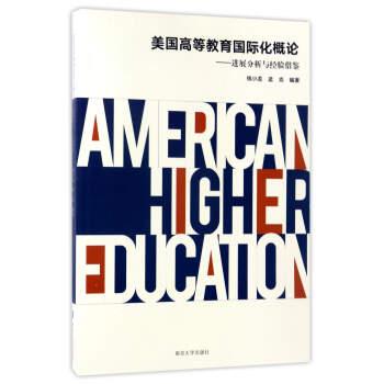 美国高等教育国际化概论--进展分析与经验借鉴