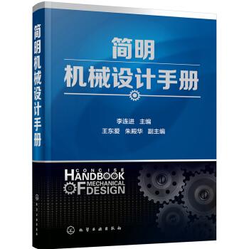 简明机械设计手册