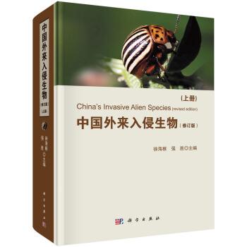 中国外来入侵生物(修订版)(精装)