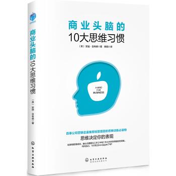 商业头脑的10大思维习惯