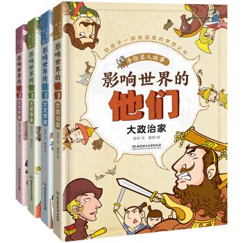 影响世界的他们:手绘名人故事(函套共4册)