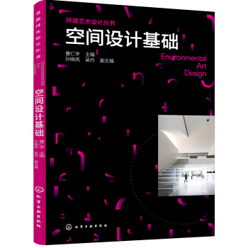 空间设计基础(曹仁宇)
