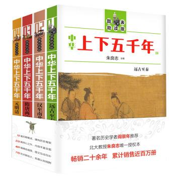 中华上下五千年(图表助读版,全四册)