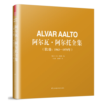 阿尔瓦·阿尔托全集(第2卷:1963—1970年)