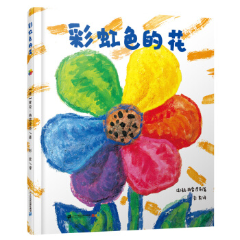 彩虹色的花(精装)