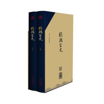 北京古籍丛书:国朝宫史(精装)