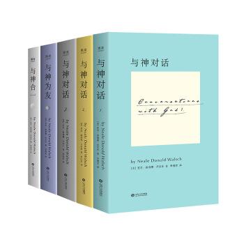 与神对话(全五卷)