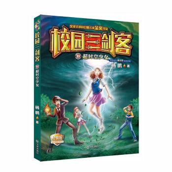校园三剑客:超时空少女(经典版)