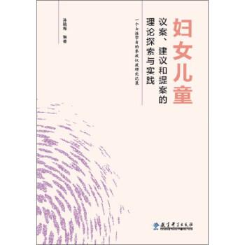 妇女儿童议案、建议和提案的理论探索与实践—— 一个女性学者的参政议政研究记录