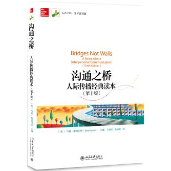 沟通之桥 人际传播经典读本(第十版)