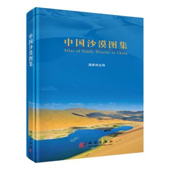 中国沙漠图集(精装)