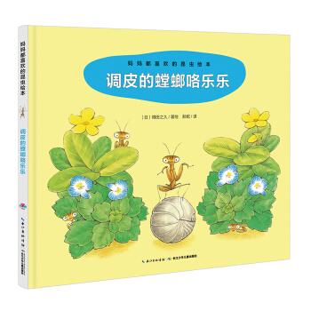 妈妈都喜欢的昆虫绘本:调皮的螳螂咯乐乐