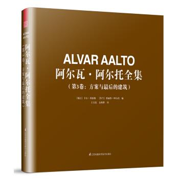 阿尔瓦·阿尔托全集(第3卷:方案与最后的建筑)
