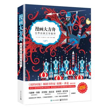 漫画大方舟――世界经典文学集萃