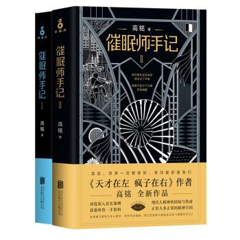 催眠师手记(套装共两册)