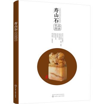 寿山石名品图录