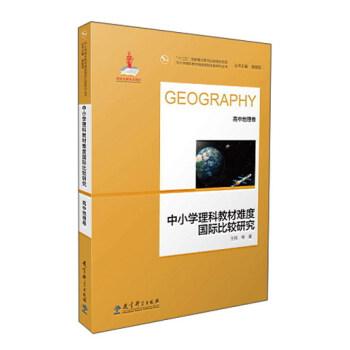 中小学理科教材难度国际比较研究丛书:中小学理科教材难度国际比较研究(高中地理卷)