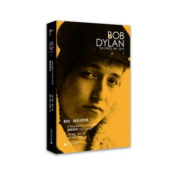 新民说  鲍勃·迪伦诗歌集(1961—2012):暴雨将至