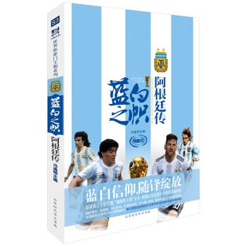 蓝白之帜:阿根廷传