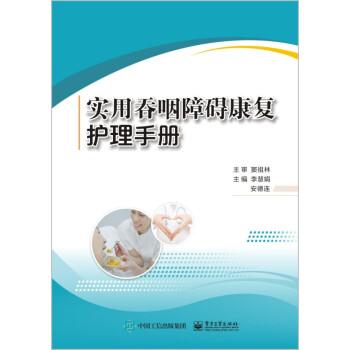 实用吞咽障碍康复护理手册
