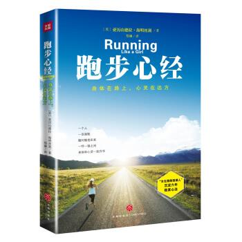 跑步心经——身体在路上,心灵在远方