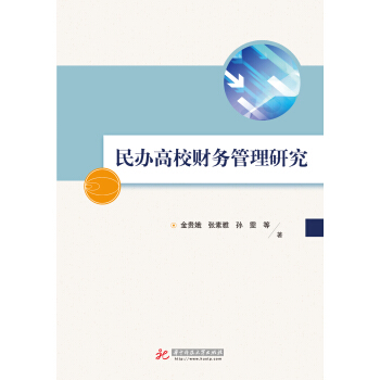民办高校财务管理研究