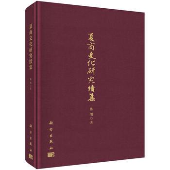夏商文化研究续集(精装)