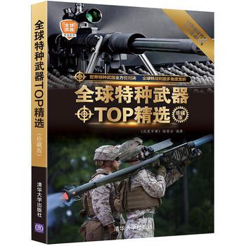 全球特种武器TOP精选(珍藏版)