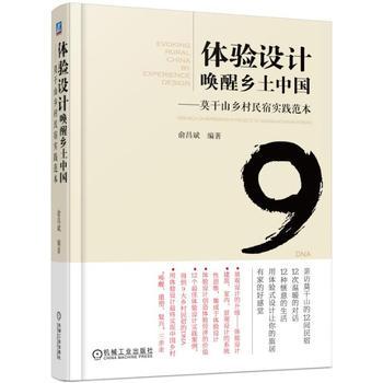 体验设计唤醒乡土中国:莫干山乡村民宿实践范本