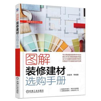 图解装修建材选购手册