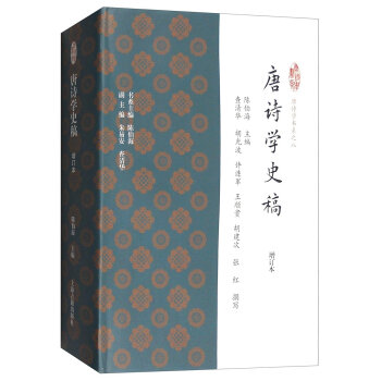 唐诗学史稿(增订本)(精装)
