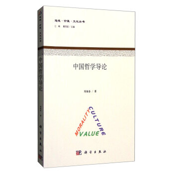 中国哲学导论