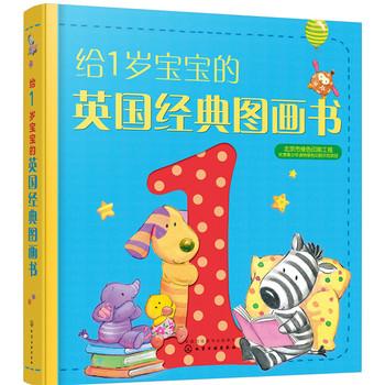 给1岁宝宝的英国经典图画书