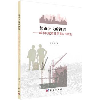 都市乡民的终结——新市民城市性积累与市民化