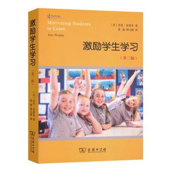 激励学生学习(第3版)