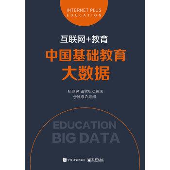 互联网+教育:中国基础教育大数据