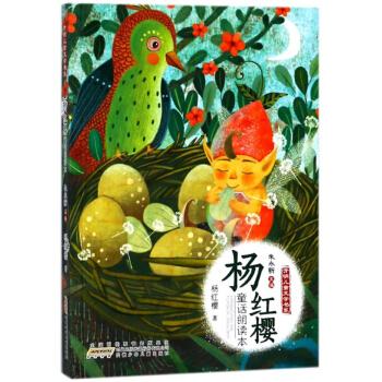 开明儿童文学书系:杨红樱童话朗读本