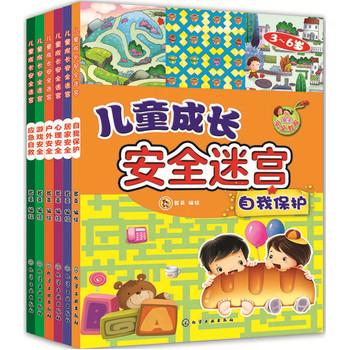 儿童成长安全迷宫(全6册)