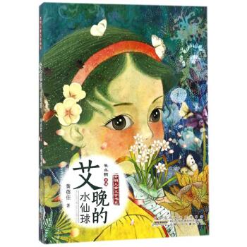 开明儿童文学书系:艾晚的水仙球