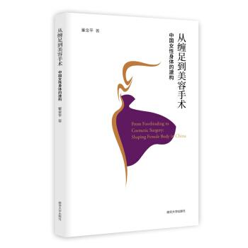 从缠足到美容手术:中国女性身体的建构