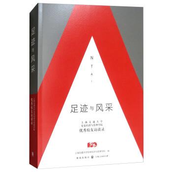 足迹与风采:上海交通大学安泰经济与管理学院优秀校友访谈录