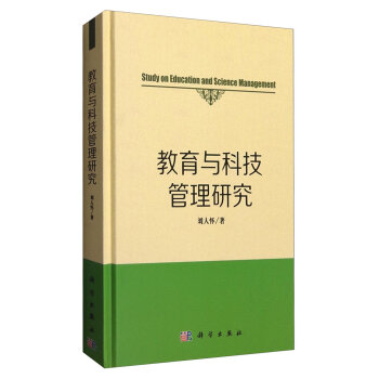 教育与科学管理研究