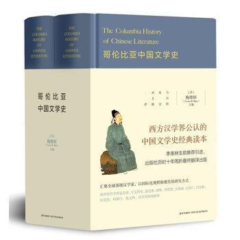 哥伦比亚中国文学史(上下册)(精装)