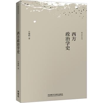 西学史丛书:西方政治学史(新版)