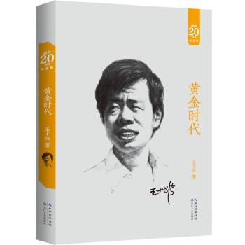 黄金时代2018版(20周年纪念版)