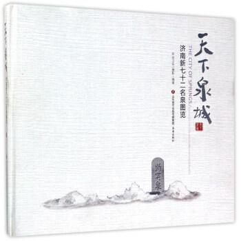 天下泉城:济南新七十二名泉图览(精)