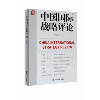 中国国际战略评论2018(上)