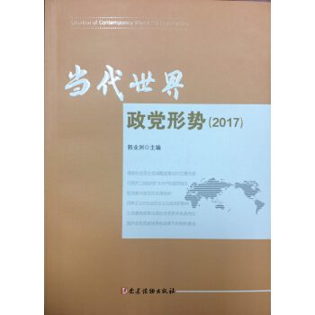 当代世界政党形势(2017)